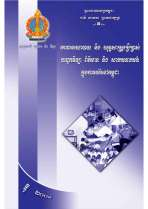 Policy and Strategies on Information and Communication Technology in Education in Cambodia